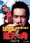 激安王 通天の角 酒販の巻 [DVD] [2011/10/28発売]