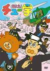 かよえ!チュー学(1) [DVD] [2011/10/26発売]