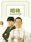 相棒 season9 ブルーレイBOX〈6枚組〉 [Blu-ray] [2011/10/19発売]