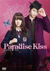 パラダイス・キス [DVD] [2011/10/26発売]
