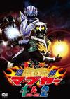 琉神マブヤー1(ティーチ)&2(ターチ) DVD-BOX〈初回のみ特典ディスク付き・3枚組〉 [DVD]