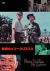 戦場のメリークリスマス [DVD] [2011/10/29発売]