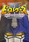 超生命体トランスフォーマー ビーストウォーズII(セカンド) DVD-BOX〈8枚組〉 [DVD] [2011/10/20発売]