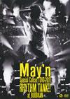 May'n/May'n Special Concert DVD 2011「RHYTHM TANK!!」at 日本武道館〈2枚組〉 [DVD]