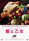 飯と乙女 [DVD] [2011/12/02発売]