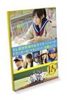 もし高校野球の女子マネージャーがドラッカーの『マネジメント』を読んだら PREMIUM EDITION〈初回限定生産・2枚組〉 [Blu-ray] [2011/12/21発売]
