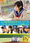 もし高校野球の女子マネージャーがドラッカーの『マネジメント』を読んだら [DVD] [2011/12/21発売]