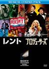 RENT レント/プロデューサーズ コレクターズ・エディション〈2枚組〉 [DVD] [2011/10/05発売]