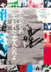あらかじめ失われた恋人たちよ [DVD] [2011/12/07発売]