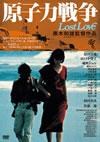 原子力戦争 Lost Love [DVD] [2011/12/07発売]