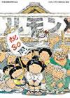 TV放送開始30周年記念 じゃりン子チエ SPECIAL BOX〈12枚組〉 [DVD] [2011/12/14発売]
