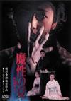 魔性の夏 四谷怪談より [DVD] [2011/11/23発売]