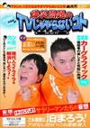爆笑問題のTVじゃやらないコト [DVD] [2011/11/18発売]