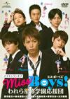 メイキング・オブ「Miss Boys!」われら星修学園応援団 [DVD] [2011/12/02発売]