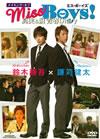 メイキング・オブ「Miss Boys!」真実&瞬 青春Diary [DVD] [2011/12/02発売]