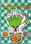 みうらじゅんのマイブームクッキング2 vol.3 [DVD] [2012/01/11発売]