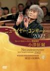 小澤征爾&ウィーンフィル/ニューイヤー・コンサート2002 [DVD] [2011/11/30発売]