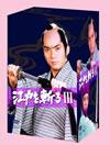 江戸を斬る III DVD-BOX〈7枚組〉 [DVD] [2011/11/18発売]
