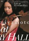 宮本笑里 / ライヴ・アット・サントリーホール〈初回生産限定盤・2枚組〉 [DVD]