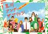 荒川アンダー ザ ブリッジ Blu-ray BOX〈4枚組〉 [Blu-ray] [2011/11/23発売]
