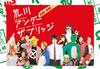 荒川アンダー ザ ブリッジ DVD-BOX〈4枚組〉 [DVD]