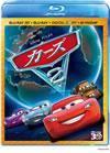 カーズ2 3Dスーパー・セット〈3枚組〉 [Blu-ray]