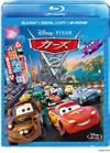カーズ2〈2枚組〉 [Blu-ray]
