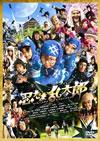 忍たま乱太郎 特別版〈2枚組〉 [DVD]