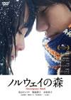 ノルウェイの森 [DVD] [2011/10/26発売]