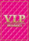V.I.P.ホット・R&B/ヒップ・ホップ/ダンス・トラックス DVD MIX2 [DVD] [2011/12/28発売]