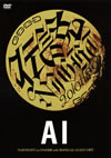 AI/『伝説NIGHT』at 日本武道館 with 超SPECIAL GUEST 大勢!!! [DVD]