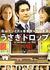 うさぎドロップ〈2枚組〉 [DVD] [2012/02/02発売]
