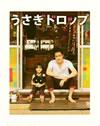 うさぎドロップ〈2枚組〉 [Blu-ray] [2012/02/02発売]