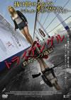 トライアングル〜殺人ループ地獄〜 [DVD] [2011/12/22発売]