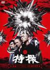 特撮/復活ライブ2011!5年後の世界 [DVD] [2012/01/21発売]