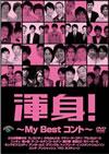 渾身!〜MY Best コント〜 [DVD] [2012/01/25発売]