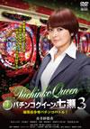 銀玉遊戯 パチンコクイーン・七瀬3 [DVD] [2012/02/03発売]