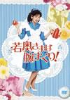若奥さまは腕まくり DVD-BOX〈6枚組〉 [DVD] [2012/01/25発売]