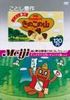 続・明治製菓CMコレクション チョコ・キャラメル・キャンディ篇 PART2 [DVD] [2012/04/11発売]