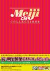 続・明治製菓CMコレクション DVD-BOX〈初回限定生産・3枚組〉 [DVD] [2012/04/11発売]