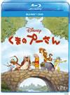 くまのプーさん ブルーレイ+DVDセット〈2枚組〉 [Blu-ray]
