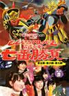 ももクロChan Presents ももいろクローバーZ 試練の七番勝負 Vol.3〈3枚組〉 [DVD] [2012/01/25発売]