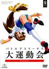 バトルアスリーテス大運動会 OVA&TV〈2012年6月末までの期間限定生産・8枚組〉 [DVD][廃盤]