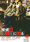 探偵はBARにいる [DVD]