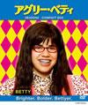 アグリー・ベティ シーズン2 コンパクトBOX〈10枚組〉 [DVD] [2012/02/22発売]