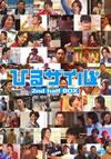 ひるザイル 2nd half BOX〈4枚組〉 [DVD] [2012/01/18発売]