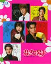 花より男子 Blu-ray Disc Box〈5枚組〉 [Blu-ray]