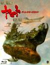 宇宙戦艦ヤマト 復活篇 ディレクターズカット [Blu-ray] [2012/03/23発売]