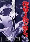 復讐の歌が聞える [DVD] [2012/02/22発売]