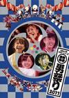 ももいろクローバーZ/ももクロ 秋の二大祭り 「男祭り」〈2枚組〉 [DVD]
